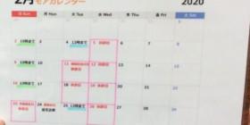 2月の診療時間について